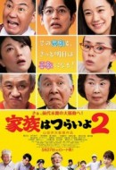 Gledaj  What a Wonderful Family! II Online sa Prevodom