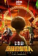 Gledaj Crazy Alien Online sa Prevodom