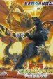 Gledaj Godzilla, Mothra and King Ghidorah: Giant Monsters All-Out Attack Online sa Prevodom