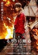 Gledaj Rurouni Kenshin Part II: Kyoto Inferno Online sa Prevodom