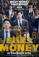 Gledaj Money Online sa Prevodom