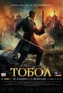 Gledaj Tobol Online sa Prevodom