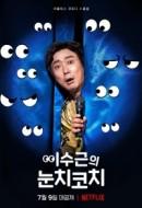 Gledaj Lee Su-geun: The Sense Coach Online sa Prevodom