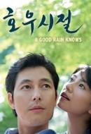 Gledaj A Good Rain Knows Online sa Prevodom