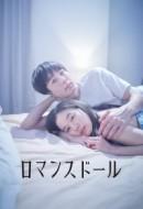 Gledaj Romance Doll Online sa Prevodom