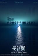 Gledaj Crosscurrent Online sa Prevodom