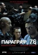 Gledaj Paragraph 78: Film Two Online sa Prevodom