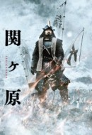 Gledaj Sekigahara Online sa Prevodom