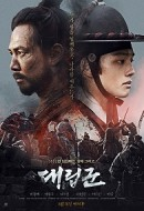 Gledaj Warriors Of The Dawn Online sa Prevodom