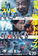 Gledaj Inuyashiki Online sa Prevodom