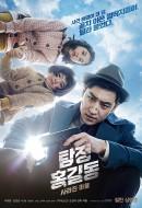Gledaj Phantom Detective Online sa Prevodom