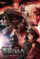 Gledaj Attack on Titan: Chronicle Online sa Prevodom
