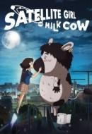 Gledaj The Satellite Girl and Milk Cow Online sa Prevodom