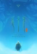 Gledaj Jiang Ziya: The Legend of Deification Online sa Prevodom