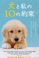 Gledaj 10 Promises to My Dog Online sa Prevodom