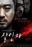 Gledaj Murderer Online sa Prevodom