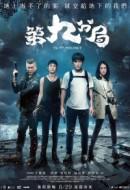 Gledaj The 9th Precinct Online sa Prevodom