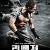 Gledaj Revenger Online sa Prevodom