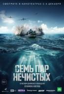 Gledaj Sem par nechistykh Online sa Prevodom