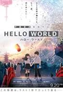 Gledaj Hello World Online sa Prevodom