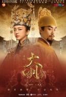Gledaj Ming Dynasty Online sa Prevodom