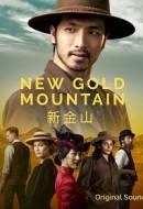 Gledaj New Gold Mountain Online sa Prevodom