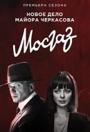 Gledaj Mosgaz: Formula of Revenge Online sa Prevodom