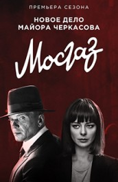 Mosgaz: Formula of Revenge