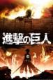 Gledaj Attack on Titan Online sa Prevodom